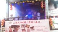 象山石浦渔港古城民俗风情表演1