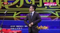 北京电视台38周年文艺精品展播(二) 170512