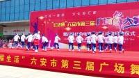 六安市第三届广场舞大赛(2)《盼》