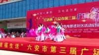 六安市第三届广场舞大赛(4)《快乐新生活》