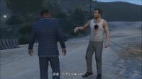 GTA5剧情视频 第十期 探查港口、死里逃生、三人为伍(增加内容)