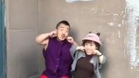 袖珍小夫妻搞笑视频 老公惨遭套路