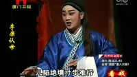 李廉认母【闽南乡剧】