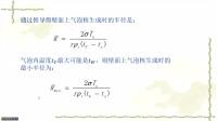 暖通及动力专业基础传热学2.7