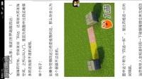 绿岷的Minecraft:四格远极限跳介绍