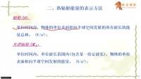 暖通及动力专业基础传热学2.8(上)