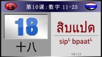 第10课_ 数字 #1 (学习泰语)