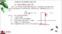 4.3.2-3负摩阻力计算20170518225129
