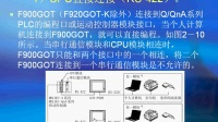 三菱触摸屏:02、三菱触摸屏种类和PLC的连接