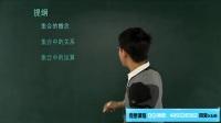 学而思网校【初升高暑假班】数学必修1预习领先班
