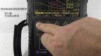 北极星辰探伤仪旋钮的粗调和微调