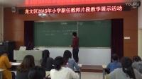 小学数学片段教学视频《加法交换律》黄彬辉,龙文区小学新任教师片段教学展示活动