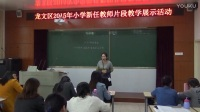 小学数学片段教学视频《认识面积单位》杨春玲,龙文区小学新任教师片段教学展示活动