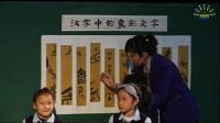 【课堂实录】小学美术 人教版 (一下—20)《汉字中的象形文字》赵君 济南市行知小学