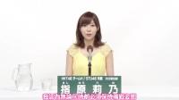 【豆乳字幕組】AKB48 49单总选政见(指原莉乃)