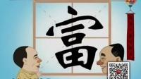 刘宝瑞郭全宝 经典爆笑动漫TV相声 《说字》