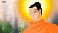佛经动画片:《佛说大乘无量寿庄严清净平等觉经》第一部 (清晰)