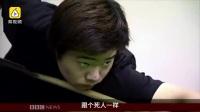BBC发布纪录片:走近中国巨龙丁俊晖