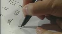 怎样写好钢笔字 硬笔书法行书 行书技法