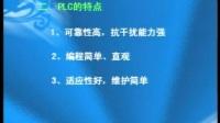 三菱PLC入门至精通:4.PLC的特点