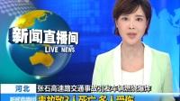 河北:张石高速路交通事故引发车辆燃烧爆炸 170523