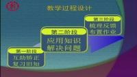 中学数学八下《函数的对应关系与实际问题》说课 北京刘宇航(北京市首届中小学青年教师教学说课大赛)