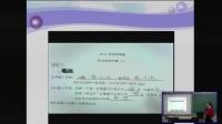 中学数学九上《反比例函数》说课 北京闫明(北京市首届中小学青年教师教学说课大赛)