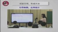 中学数学九上《用频率估计概率》说课 北京曲晓娟(北京市首届中小学青年教师教学说课大赛)