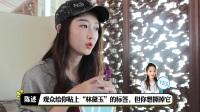 """蒋梦婕自曝《红楼梦》年薪片酬,如今已是""""天壤之别""""……"""