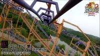 【稳固无振动】重庆乐和乐都-悬挂滑车POV