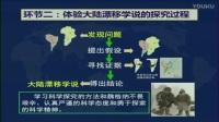 """七年级地理上册《海陆的变迁》说课视频,北京市中小学第一届""""京教杯""""青年教师教学基本功展示活动"""
