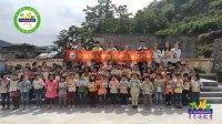 贵州省黔西南布依族苗族自治州安龙县洒雨镇幼儿园《寻找最美乡村幼儿园》赠书活动