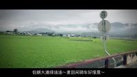 台湾自由行2-ice