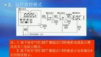 三菱变频器教学:4、变频器的面板操作