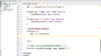 JavaScript案例精讲之 万年历【育知同创】