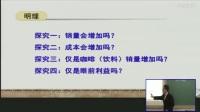 """高一品德《价格变动对生活的影响》说课视频,北京市中小学第一届""""京教杯""""青年教师教学基本功展示活动"""