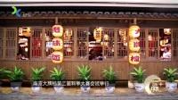 上海电视台纪实频道《赢+》新闻:南京大牌档第二届科举大赛会试举行