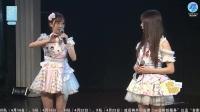 2017-04-15 SNH48 TeamSII公演MC剪辑