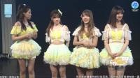 2017-04-20 SNH48 TeamSII公演MC剪辑