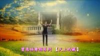 天上西藏【正面】藏族舞 形体舞 民族舞 广场舞 健身舞 曾惠林舞蹈系列
