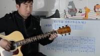 战老师吉他入门教学基础教程第五课