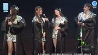 2017-04-23 SNH48 TeamX公演MC剪辑