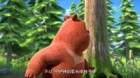 熊出没之熊熊乐园 第34集 神奇的守护神