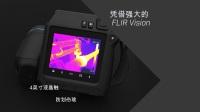FLIR T500 系列:专业红外热像仪