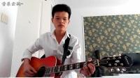 音乐云鹤-窗台-吉他弹唱-原唱汪峰老师-中国新歌声-蒋敦豪