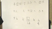 新编日语教程1册50音图2讲