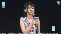 2017-04-28 SNH48公演MC剪辑