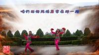 南阳和平广场舞系列--梦中的兰花花(两人版)