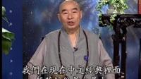 净空法师:如何挽救社会风气系列-佛教是什麼01