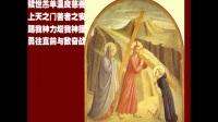 003圣道明的第三种祈祷